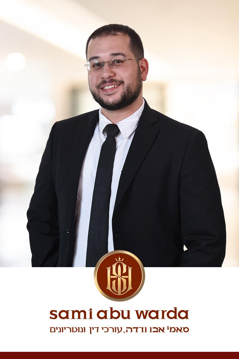 עורך דין איברהים