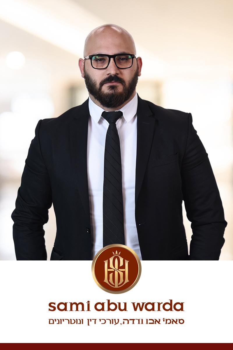 עורך דין אמג'ד נדאף