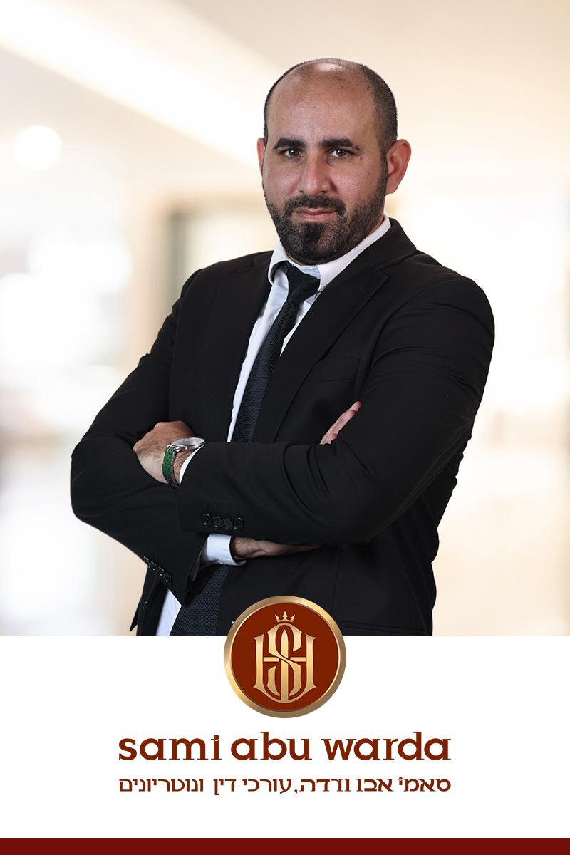 עורך דין בוטרוס דיאב