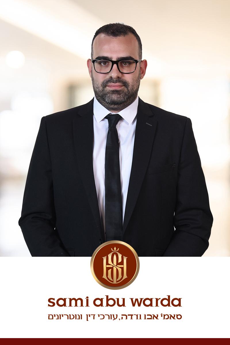 עורך דין ווסים אבו ח׳דרה