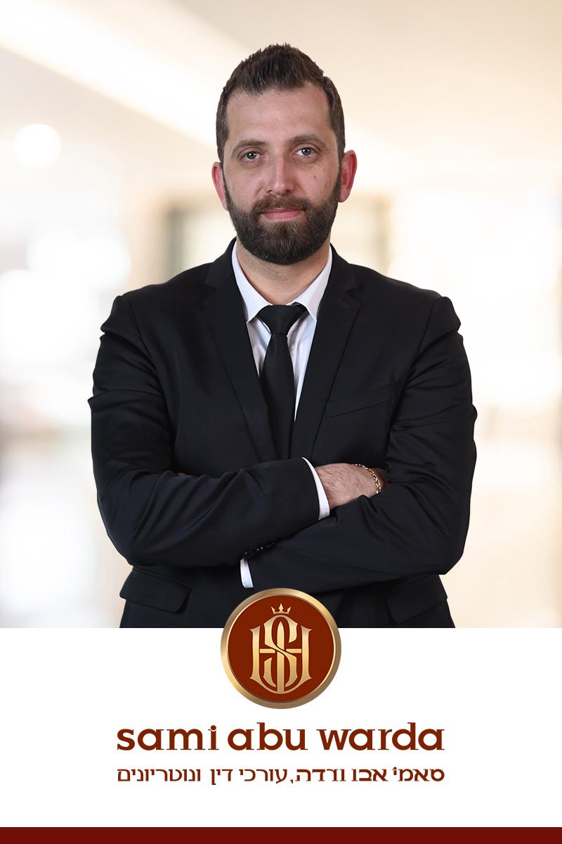 עורך דין מארון עבוד